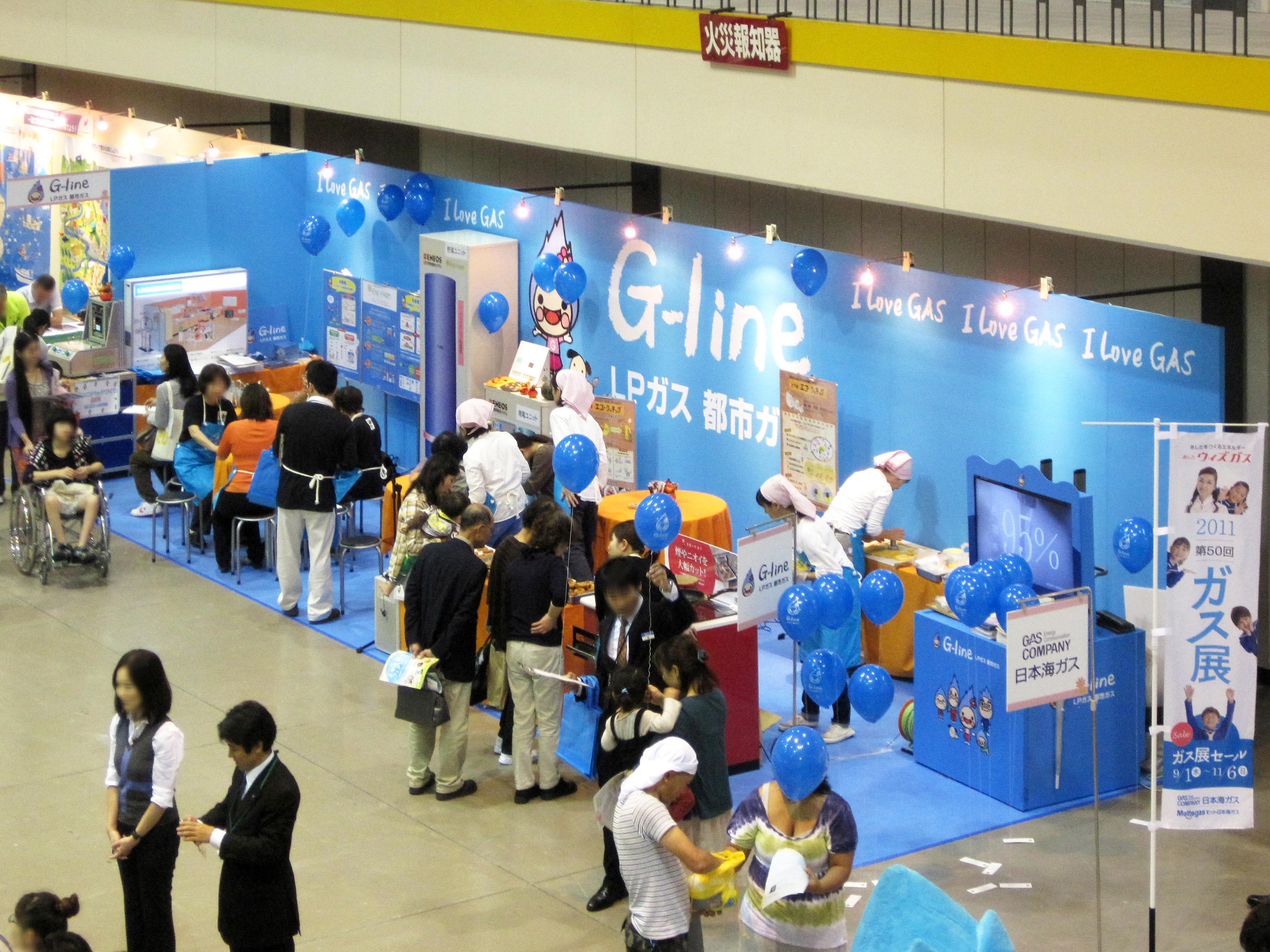 とやま環境フェア2011 Gラインブース