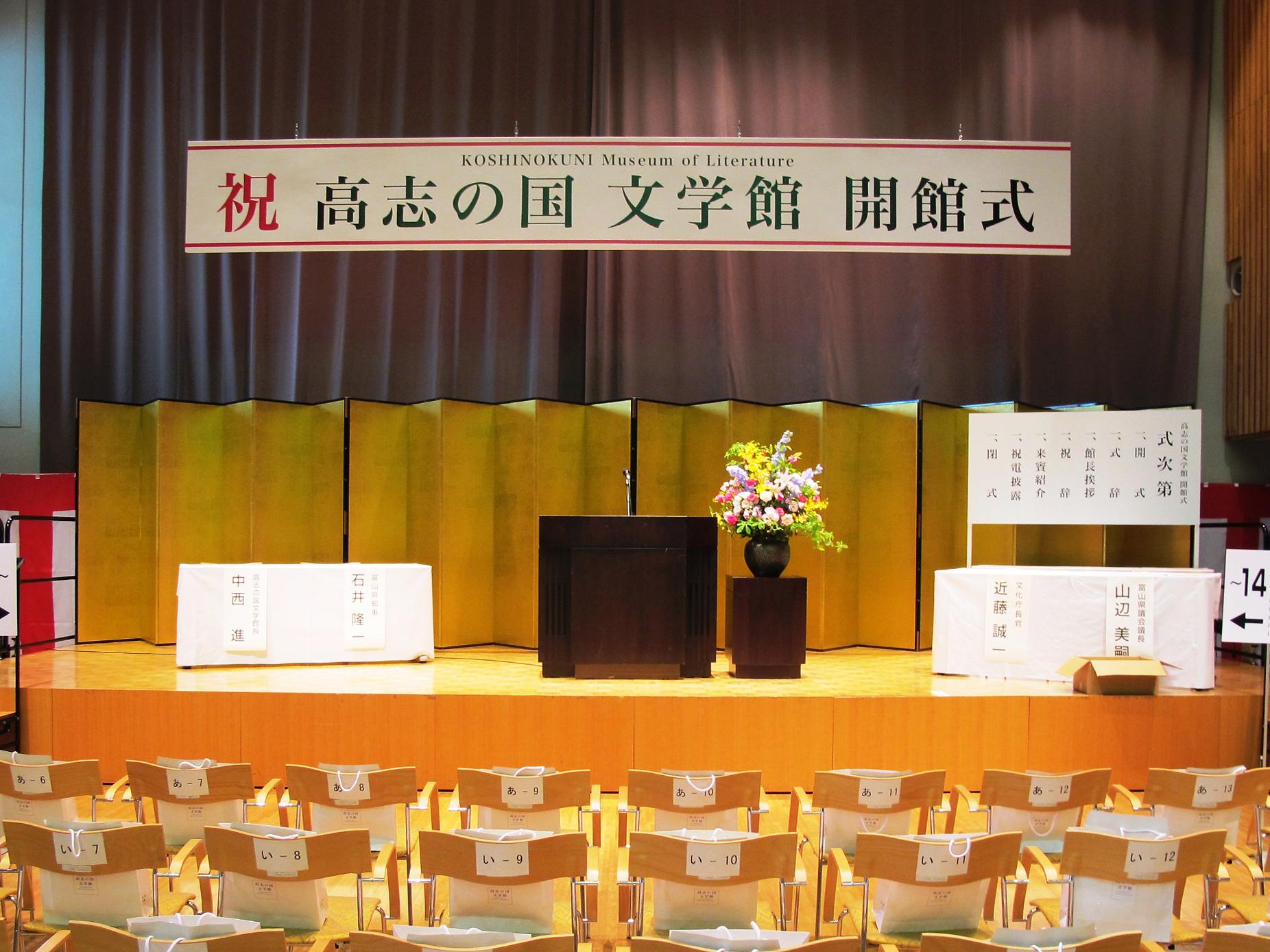 高志の国文学館 会館記念式典