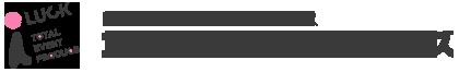 iLUCK TOTAL EVENT PRODUCE トータルイベントプロデュース アイラックエンタープライズ