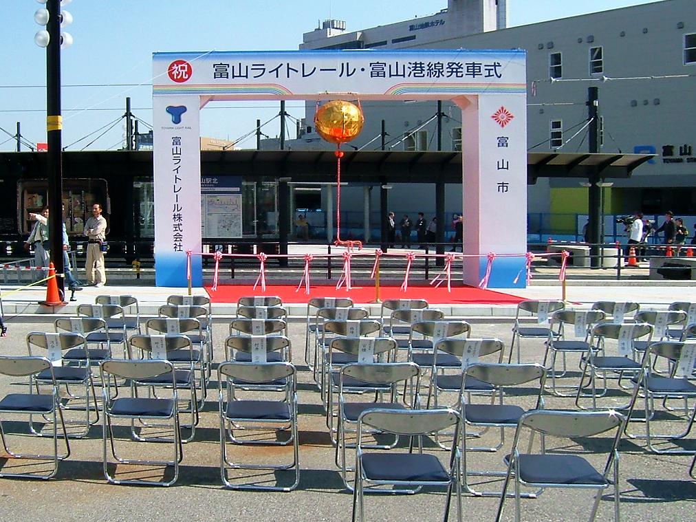 富山ライトレール・富山港線発車式