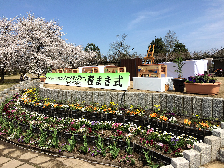 富山中央植物園種まき式