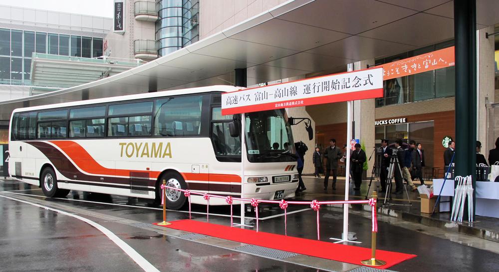 高速バス富山高山線運航セレモニー