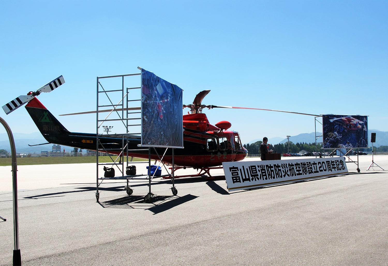 富山県消防防災航空隊設立20周年記念式典