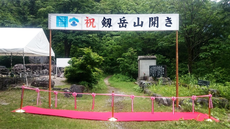 剣岳山開き