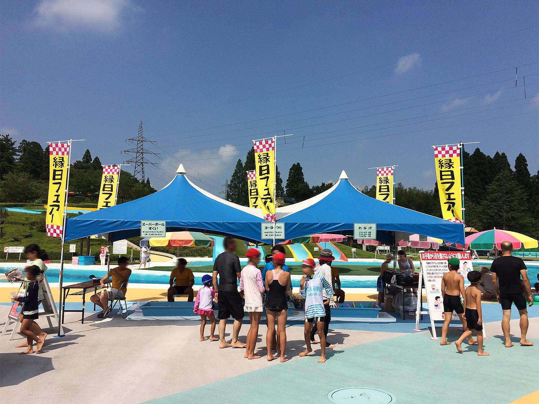 太閤山ランドプールわくわくフェスティバル