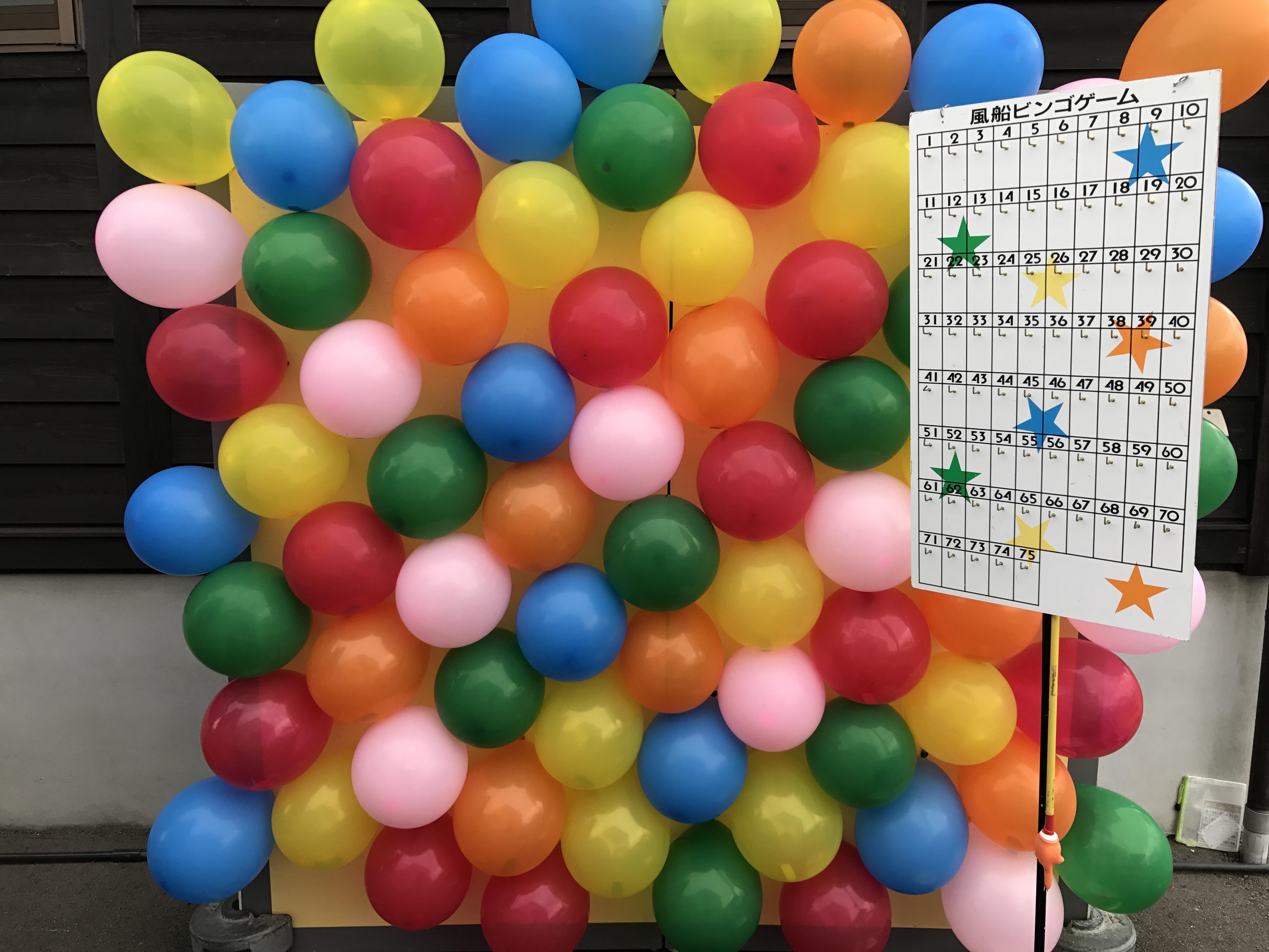 風船ビンゴゲーム